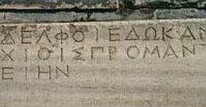 Los griegos (2)